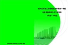 市政封面图片