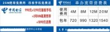 中国 电信 标志图片