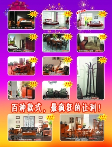 家具活动图片