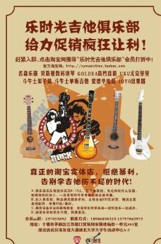 吉他 海报 宣传单图片