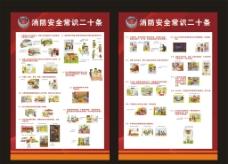 消防安全常识二十条图片