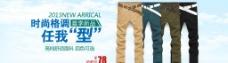 男裤促销网页图片