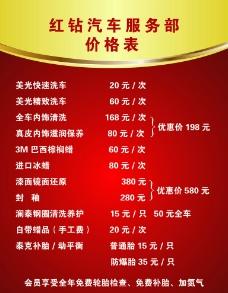 汽車服務價目表圖片
