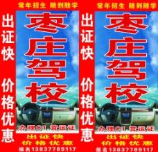 枣庄驾校灯箱海报图片