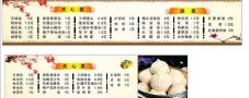 清香汤包价格表图片