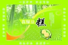 绿豆糕包装图片