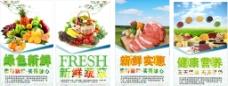超市蔬菜水果肉图片