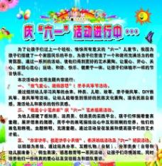 庆六一活动 幼儿园图片