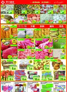 超市DM 生鲜图片