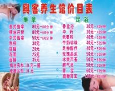 足浴价格表图片
