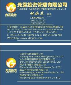 公司 企业名片图片