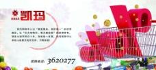 凱瑪購物海報圖片