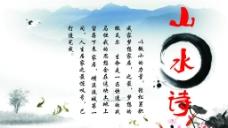 中国风图片