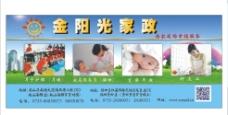 金阳光家政图片