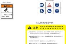 喷雾机警示标签图片