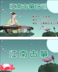 江南古争名片图片