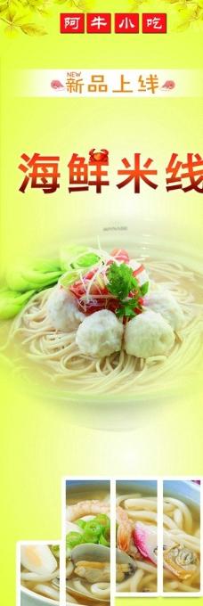 海鲜米线图片