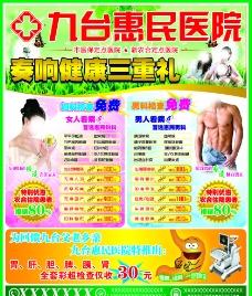 九台惠民医院图片
