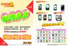 3G宣传单图片