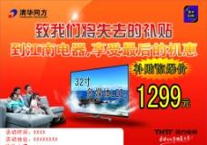 电视机宣传册图片