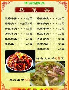 热菜点菜单图片
