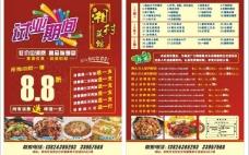 湘菜单页图片