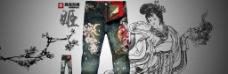 刺绣牛仔裤图片