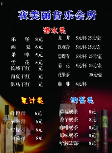 KTV菜单图片