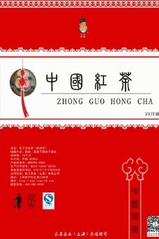 中國紅茶葉包裝圖片