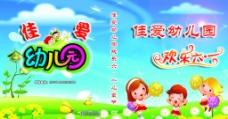 幼兒園光盤封面圖片
