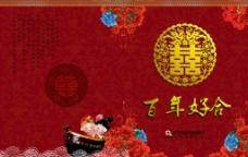 大紅婚禮盒封面圖片