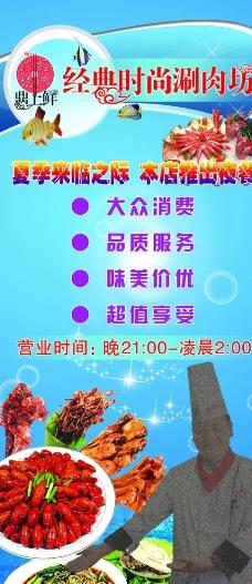 海鲜饭店x展架图片