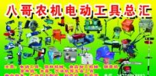 农机电动工具总汇图片