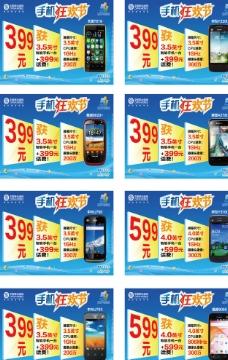 中国移动手机狂欢节图片