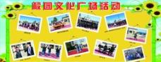 学校海报图片