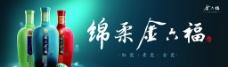 绵柔金六福图片