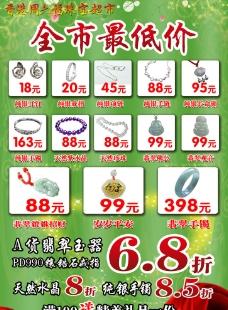 珠宝宣传彩页图片