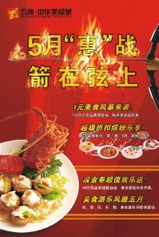 五月特惠龙虾美食图片