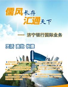 济宁银行彩页图片