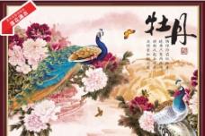 富贵牡丹 孔雀 牡丹图片