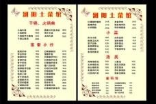 浏阳土菜馆菜单图片