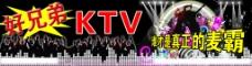 KTV宣传广告图片