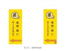 雅廊餐厅指示牌图片