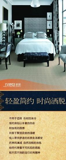 地毯宣传 灯箱设计图片