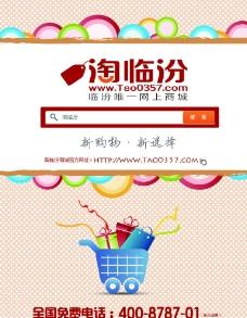 网络购物宣传广告图片