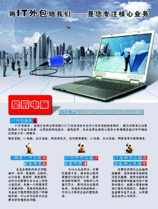 电脑公司宣传彩页图片