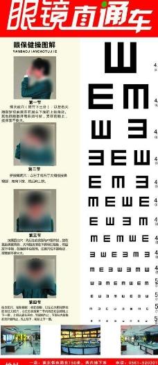 视力表图片