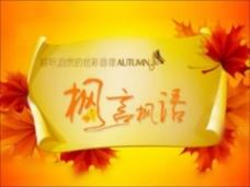枫言枫语秋天背景PPT模板