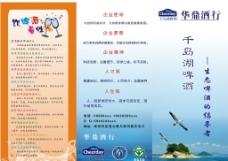 千岛湖啤酒宣传彩页图片