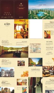 房地产生活画册图片